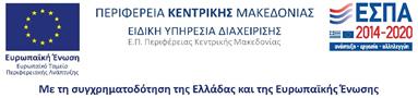 makedonia-espa